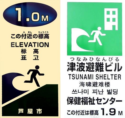 標高表示板と津波避難ビル看板